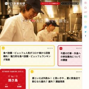 秋の定番行事への参加予定2013