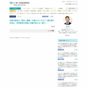 中国の景気は「迷走」模様 ~市場メカニズムと一線を画す対応は、世界経済の回復と歩調が乱れる一因に~