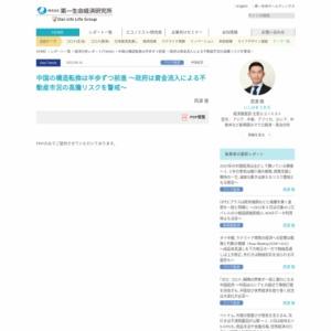 中国の構造転換は半歩ずつ前進 ~政府は資金流入による不動産市況の高騰リスクを警戒~