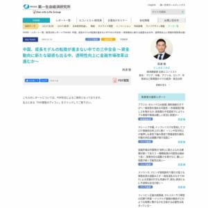 中国、成長モデルの転換が進まない中での三中全会 ~資金動向に新たな疑惑も出る中、透明性向上に金融市場改革は進むか~