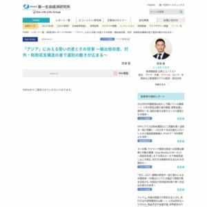 「アジア」にみえる勢いの差とその背景 ~輸出依存度、対外・財政収支構造の差で選別の動きが広まる~