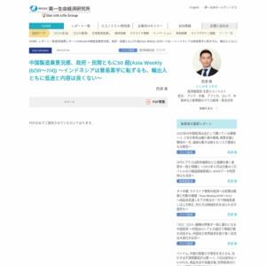中国製造業景況感、政府・民間ともに50 超(Asia Weekly (6/30~7/4)) ~インドネシアは貿易黒字に転ずるも、輸出入ともに低迷と内容は良くない~
