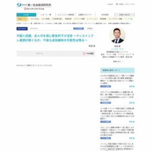中国人民銀、全人代を前に緊急利下げ決定 ~ディスインフレ基調が続くなか、今後も追加緩和の可能性は残る~
