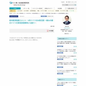 欧州経済指標コメント:4月ドイツZEW景況感 ~頼みの綱のドイツの景気回復期待にも翳り~