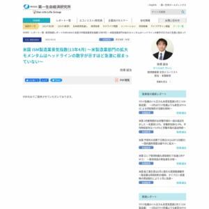 米国 ISM製造業景気指数(13年4月) ~米製造業部門の拡大モメンタムはヘッドラインの数字が示すほど急激に弱まっていない~