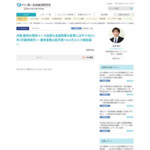 米国 雇用の増加ペース加速も金融政策の変更には不十分(13年4月雇用統計) ~雇用者数は前月差+16.5万人と小幅加速~