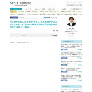米国 特殊要因による上振れを考慮しても製造業部門の拡大ペース加速(13年7月ISM製造業景気指数) ~自動車部門や住宅部門が押し上げ要因に~