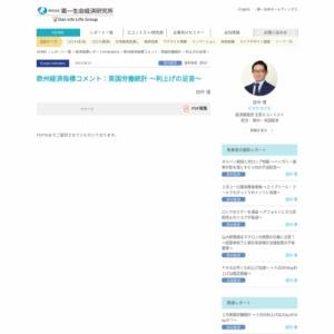欧州経済指標コメント:英国労働統計 ~利上げの足音~