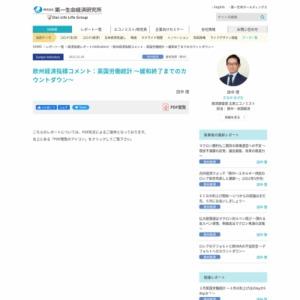 欧州経済指標コメント:英国労働統計 ~緩和終了までのカウントダウン~
