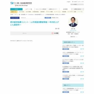 欧州経済指標コメント:12月英国消費者物価 ~年内利上げにも黄信号~