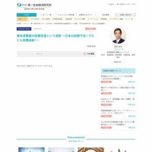 資本成熟国の投資促進という逆説 ~日本は投資不足? それとも投資過剰?~