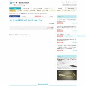 よく分かる!経済のツボ GDPとGNIって?