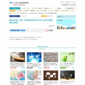 日本経済の安定のためにも訪日外客数増加は重要