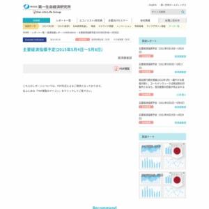主要経済指標予定(2015年5月4日~5月8日)