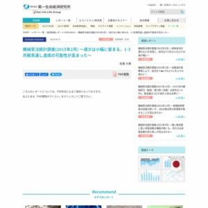 機械受注統計調査(2015年2月) ~減少は小幅に留まる。1-3月期見通し達成の可能性が高まった~