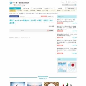 景気ウォッチャー調査(2017年10月) ~現状、先行きともに高水準~