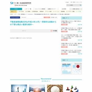 不動産価格指数(住宅)(平成24年10月) ~季節的な変動からの下落も横ばい基調を維持~