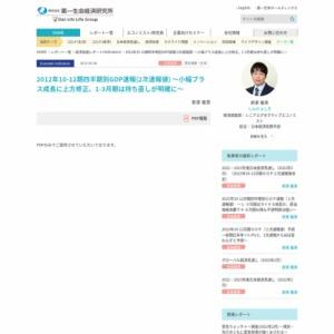 2012年10-12期四半期別GDP速報(2次速報値) ~小幅プラス成長に上方修正。1-3月期は持ち直しが明確に~
