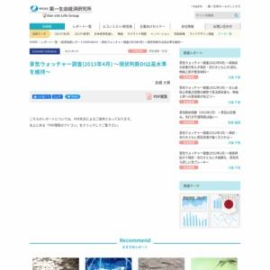 景気ウォッチャー調査(2013年4月) ~現状判断DIは高水準を維持~
