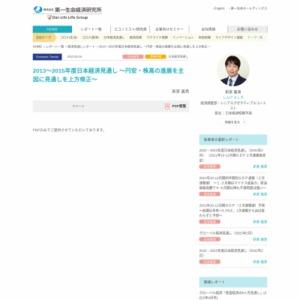 2013~2015年度日本経済見通し