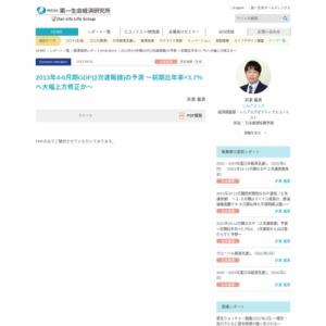 2013年4-6月期GDP(2次速報値)の予測 ~前期比年率+3.7%へ大幅上方修正か~