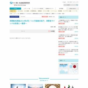 消費動向調査(2013年8月) ~3ヶ月連続の低下。消費者マインドの改善に一服感~
