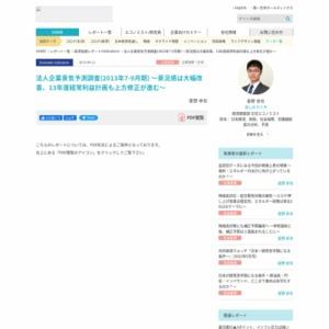 法人企業景気予測調査(2013年7-9月期) ~景況感は大幅改善。13年度経常利益計画も上方修正が進む~