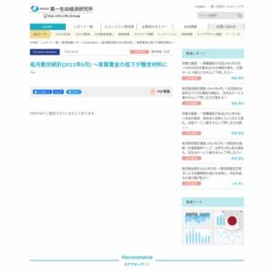 毎月勤労統計(2013年8月) ~実質賃金の低下が懸念材料に~