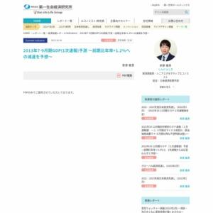 2013年7-9月期GDP(1次速報)予測 ~前期比年率+1.2%への減速を予想~