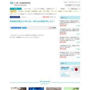新車販売台数(2013年12月) ~駆け込み需要が押し上げ~