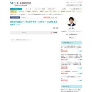 景気動向指数(2014年6月)の予測 ~1月をピークに景気後退局面入り?~