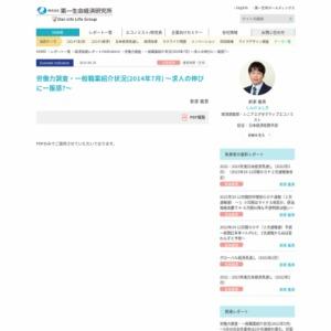 労働力調査・一般職業紹介状況(2014年7月) ~求人の伸びに一服感?~