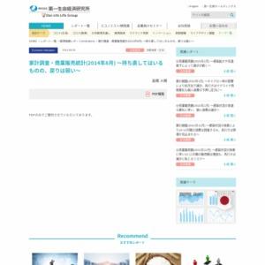家計調査・商業販売統計(2014年8月) ~持ち直してはいるものの、戻りは弱い~