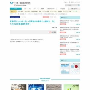 貿易統計(2015年2月) ~実質輸出は春節で大幅減も、均してみれば改善基調を維持~