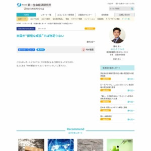 "Global Market Outlook 米国が""緩慢な成長""では物足りない"