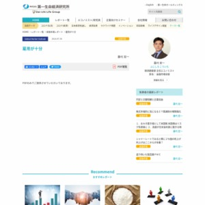 GlobalMarket Outlook 雇用が十分