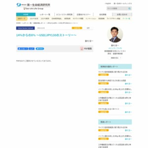 GlobalMarket Outlook 14%からの8% ~USD/JPY130のストーリー~