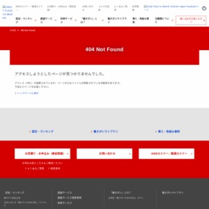 2016年版日本における「働きがいのある会社」ランキング