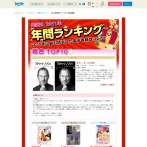honto | 2011年 年間ランキング