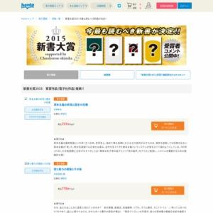 新書大賞2015