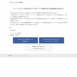 ヒューマンタッチ総研~Monthly Report 2015年8月
