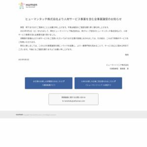 「ヒューマンタッチ総研Monthly Report」2016年10月号