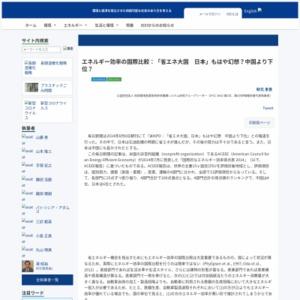 エネルギー効率の国際比較:「省エネ大国 日本」もはや幻想?中国より下位?