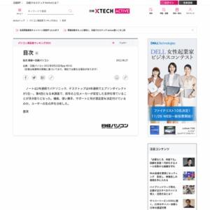 パソコン満足度ランキング2011