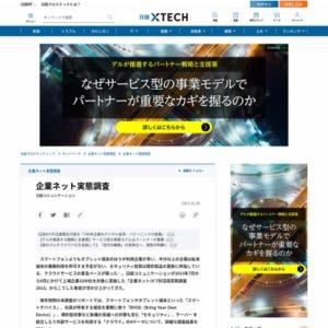 企業ネット実態調査2013