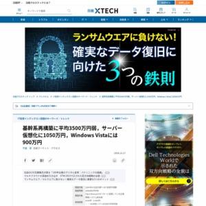 基幹系再構築に平均3500万円弱,サーバー仮想化に1050万円,Windows Vistaには900万円