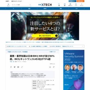 業務・業界知識は日本IBMとNRIが並び80%超,IBCS/ネットワン/IIJの3社が75%超
