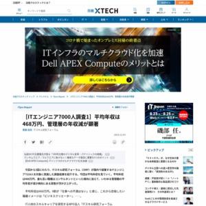 [ITエンジニア7000人調査1]平均年収は468万円、管理層の年収減が顕著