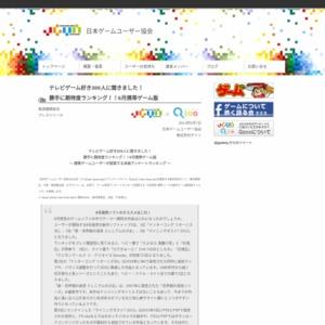 勝手に期待度ランキング!!6月携帯ゲーム版