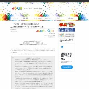 勝手に期待度ランキング!!7月携帯ゲーム版